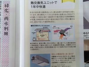 1種熱交換器型換気扇の仕組みです。