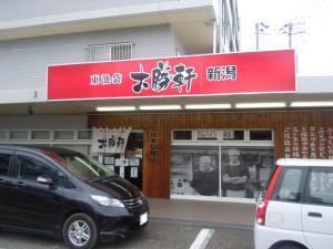 taisyoken5